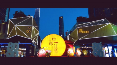 Mall of the World Guangzhou, Mid-Autumn Festival (花城滙)